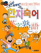 한자숙어(e만화세상)(21판)
