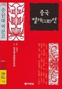 중국 얼거선(초급7)(CD1장포함)(다락원 중한대역문고)