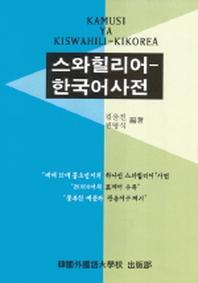 스와힐리어-한국어사전