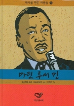 마틴 루서 킹(역사를 만든 사람들 1)(양장본 HardCover)