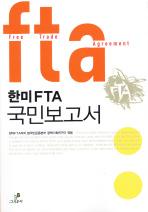 한미 FTA 국민보고서(반양장)