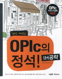 OPIc의 정석 IH공략(전면개정판)