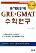 GRE GMAT 수학연구