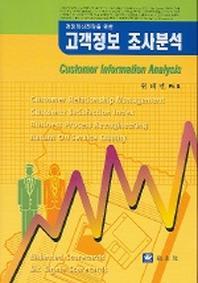 고객정보 조사분석(경영혁신전략을 위한)