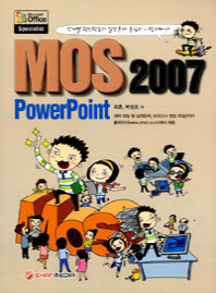MOS 2007 PowerPoint(2012)