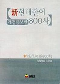 신현대한어 800사(개정증보판)