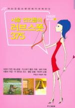서울 연인들의 러브스폿 375 (FRIDAY MOOK 2)