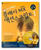 플래시 MX 액션스크립트 1(CD-ROM 2장포함)