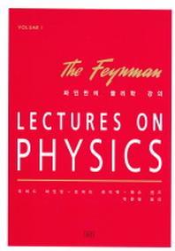 파인만의 물리학 강의. 1(양장본 HardCover)