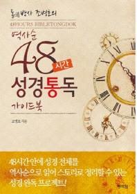 역사순 48시간 성경통독 가이드북