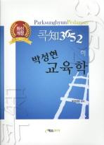 교육학(하)(박성현)(2011)(콕지 3652)