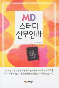 MD 스터디 산부인과(포켓북(문고판))