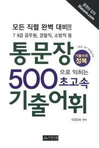 통문장 500으로 익히는 초고속 기출어휘    ☞ 서고위치:MW 5 *[구매하시면 품절로 표기됩니다]