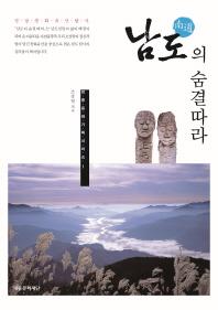 남도의 숨결따라  /새책수준    ☞ 서고위치:RR 5  *[구매하시면 품절로 표기됩니다]