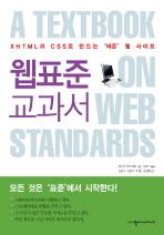 웹표준 교과서