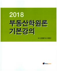 부동산학원론 기본강의(2018) #