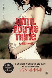 ��ƿ���Ƹ���(Until you're mine)