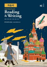 High School English Reading & Writing 자습서(2020)