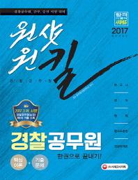 경찰공무원 한권으로 끝내기(2017)(원샷원킬)(개정판 12판)