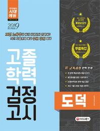 고졸학력 검정고시 도덕(2019)(시대에듀)