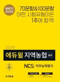 NCS 지역농협 6급 직무능력평가(2019 하반기)