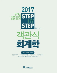 객관식 회계학(2017)(Step by step)