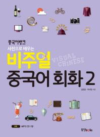 비주얼 중국어 회화. 2(중국어뱅크 사진으로 배우는)(CD1장포함)