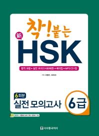 신HSK 실전 모의고사 6급(6회분)(착! 붙는)(CD1장포함)