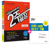 KBS 한국어능력시험 2주끝장(국가공인자격)(개정판)