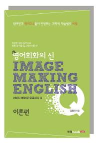 이미지 메이킹 잉글리시(Image Making English) Q: 이론편