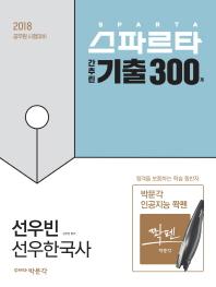 선우빈 선우한국사 간추린 기출 300제(2018)(스파르타)