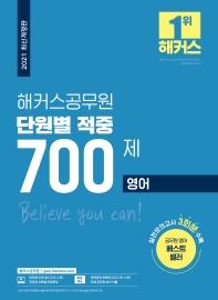 영어 단원별 적중 700제(2021)(해커스공무원)