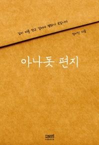 아나돗 편지
