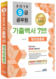 행정법총론 기출백서 7개년 총정리(9급 공무원)(2018)