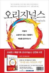 오리지널스 도서+ 홍성태교수 강연 패키지 상품