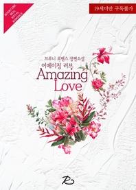 어메이징 러브 (Amazing Love)