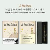 어린왕자 테라피 라이팅북 기프트세트(양장본 HardCover)(전2권)