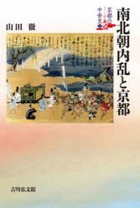 京都の中世史 4