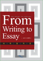FROM WRITING TO ESSAY : 대학영작문