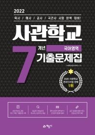 사관학교 7개년 기출문제집 국어영역(2022)(2판)