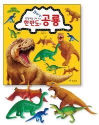크아앙 한반도의 공룡