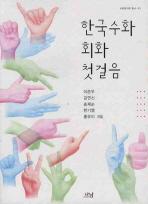 한국수화 회화 첫걸음