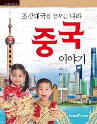 중국 이야기 /아이세움/3-091003