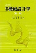 기계설계학(신판)(표준)