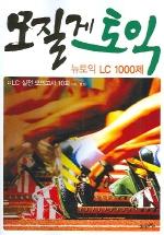모질게 토익 뉴토익 LC 1000제(MP3CD1장, 별책부록포함)