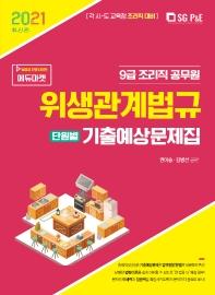 위생관계법규 단원별 기출예상문제집(9급 조리직 공무원)(2021)