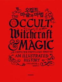 오컬트, 마술과 마법(양장본 HardCover)