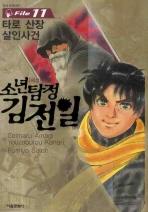 소년탐정 김전일. 11(애장판)