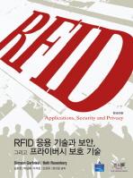 한국어판 RFID (예약판매)