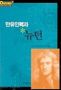 만유인력과 뉴턴(옥스퍼드 위대한 과학자 시리즈)